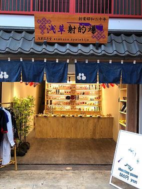 浅草射的場店頭.jpg