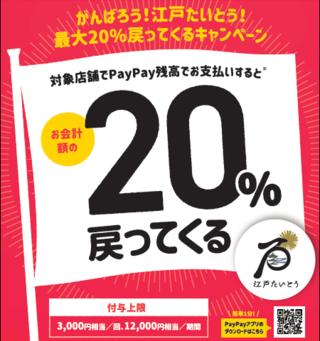 がんばろう!江戸たいとう!最大20%戻ってくるキャンペーン!