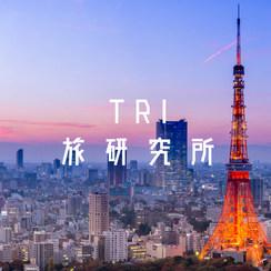 TRI 旅研究所