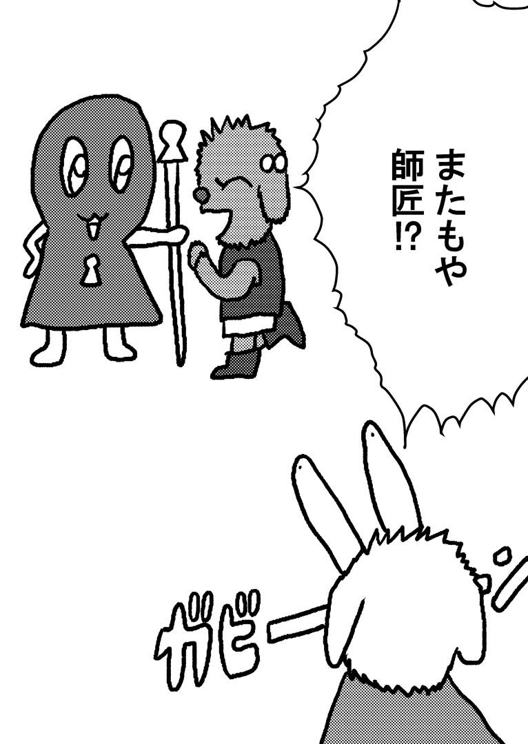 ボンコッフン ② 4ページ目.jpg