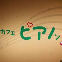 MUSIC CAFE ピアノン