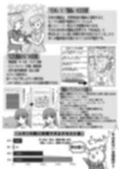 漫画広告3.jpg