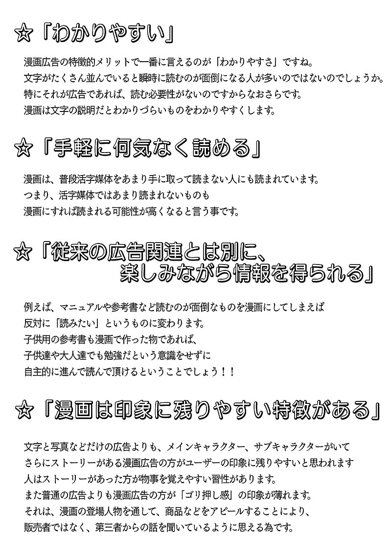漫画広告4.jpg