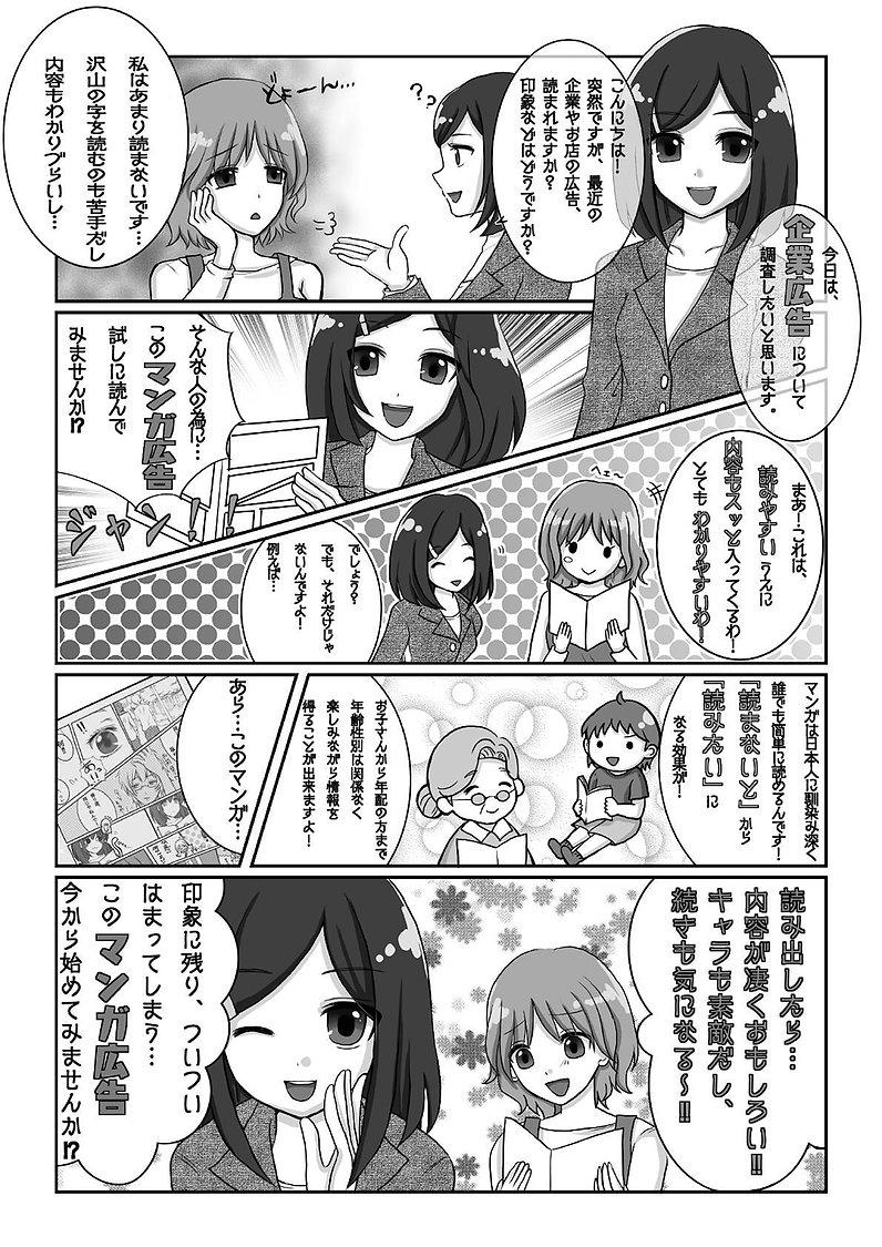 漫画広告2.jpg