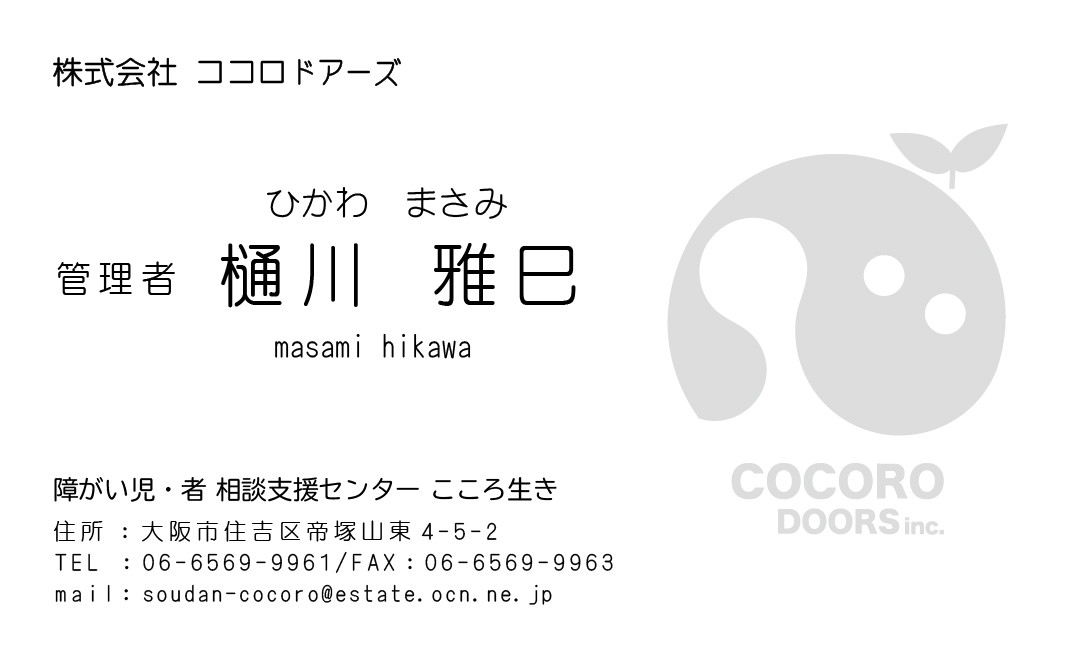 cocorodoors_meishi_2.jpg