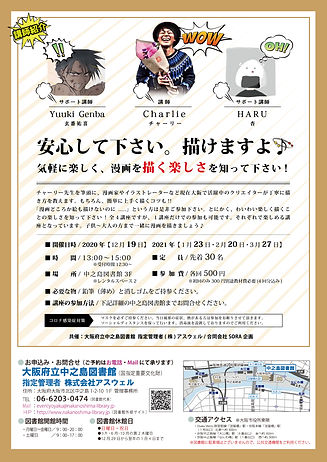 中之島_チラシura_ol_アートボード 1.jpg