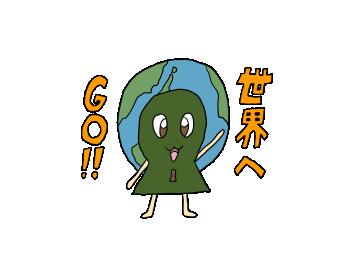 世界へGO!!.png