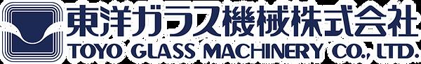 東洋ガラス機械株式会社.png