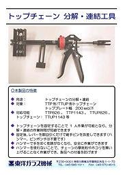 thumb_TopChainTool_JP.jpg