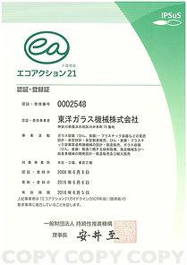 ea21_certificate.jpg