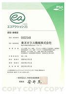 ea21_certificate_JP.jpg