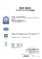 qms_certificate_JP.jpg