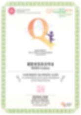 QF Award 2016.jpg
