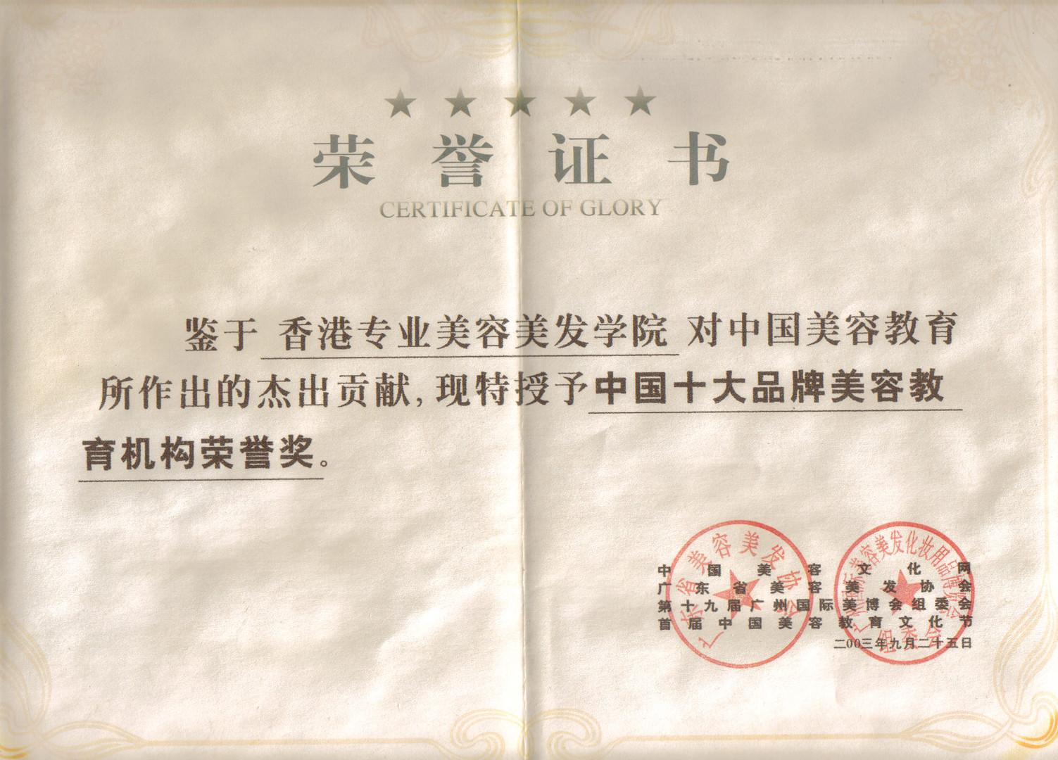 中國十大品牌教育大獎證書.jpg