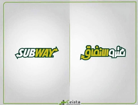 Funny: International Brands in Arabic