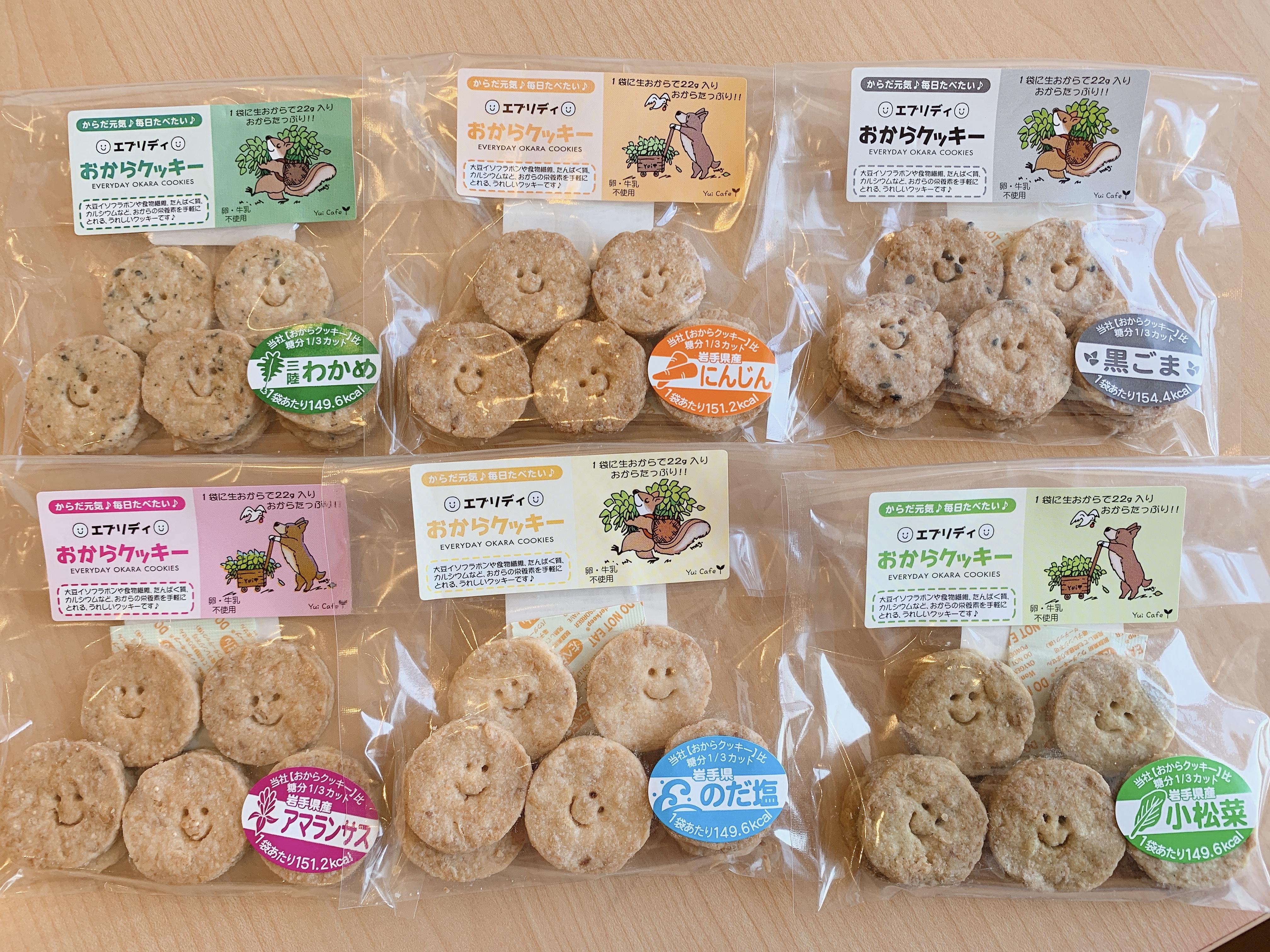 エブリデイおからクッキー6種