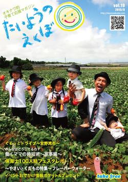 ekubo Vol.19 発行!!
