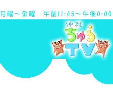 ちゅらTV