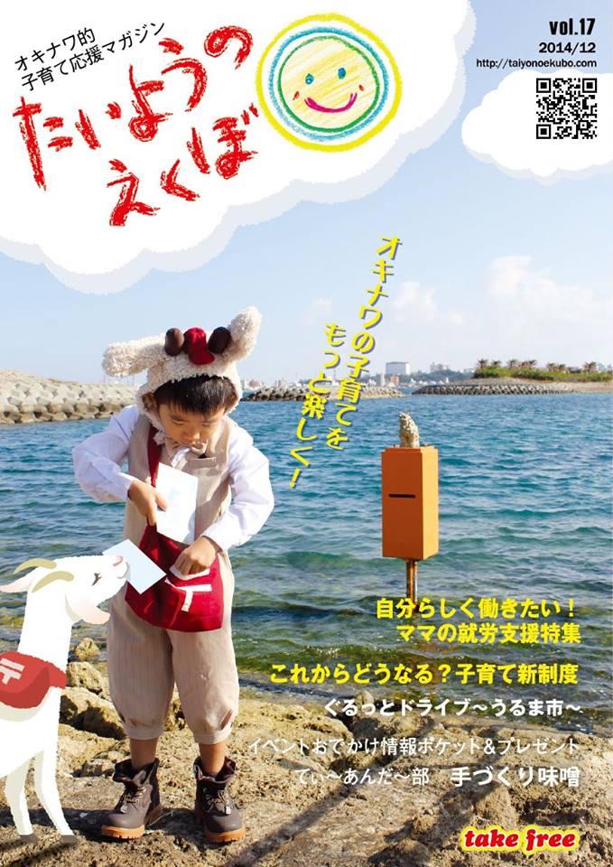 ekubo_vol.17発行!