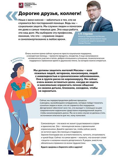 Плакат обращение к соцработникам Стружак