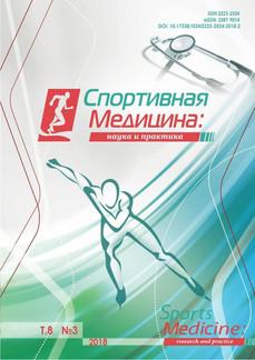 sports_medicine_journal_cover.jpg