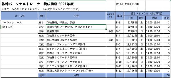 スクリーンショット 2020-11-28 9.47.05.png