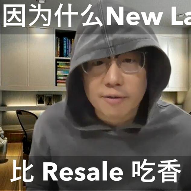 5个原因为什么 New Launch 比 Resale 吃香