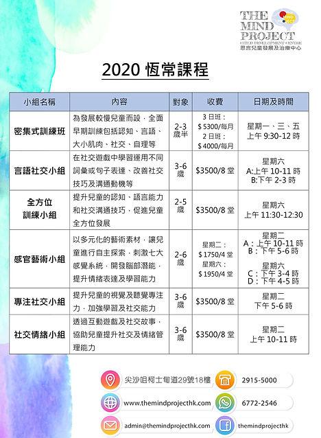 2020恆常課程-1.jpg
