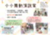 小小舞動演說家 -new3-01 (1).png