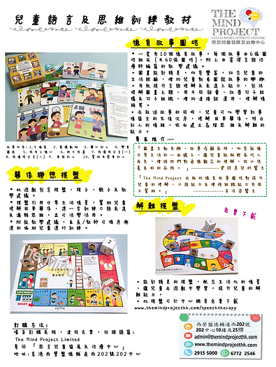 story card leaflet 20181019.png