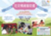 社交情緒至叻星poster_new-01.jpg