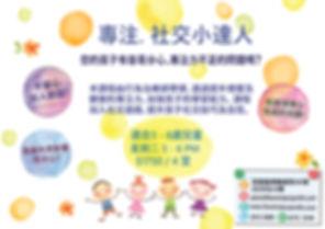 專注小達人 poster-01.jpg