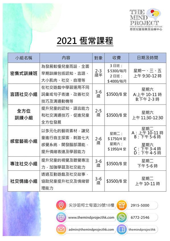 2021暑期課程_revised-1.jpg