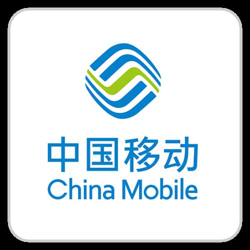 中国移动 China Mobile