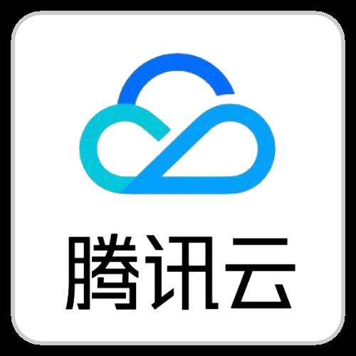 腾讯云 Tencent Cloud