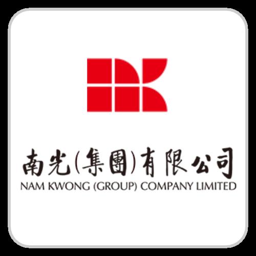 南光集团 Nam Kwong Group