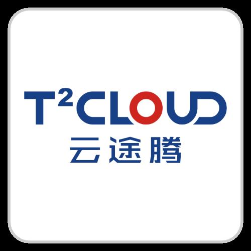 云途腾 T2Cloud