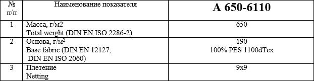 Материал с ПВХ покрытием А 650-6110 купить