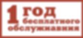 Натяжные потолки в Обнинске АРТДЕКО - это год бесплатного обслуживания для каждого нашего клиента