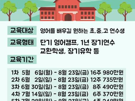 2019 여름방학 나누리 영어캠프 모집