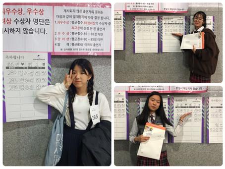 2018 대한민국 학생 영어말하기대회 최고상 수상