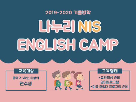 [ 2019,20년 34기 겨울영어캠프 안내 ]