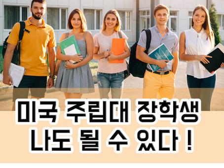 나누리 국제학교를 통해 미국 주립대 장학생으로 들어가는 방법!