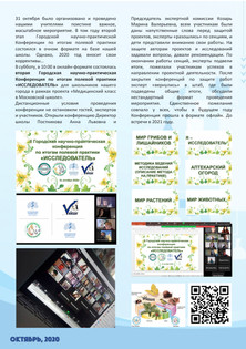 Мед.вестник октябрь 2020 стр2.jpg