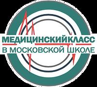 медклассв мск.png