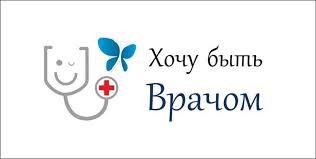 Хотите поступить в предпрофильный медицинский класс?