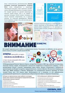 Медицинский вестник сентябрь 2020 стр4.