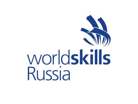 WorldSkill-2021