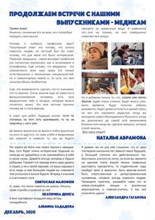 2 Мед.Вестник декабрь 2020.jpg