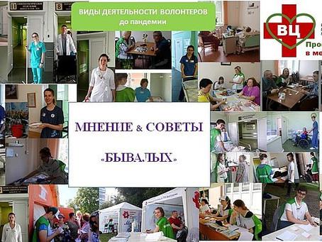 Состоялась онлайн-встреча волонтёров «Проверка реальностью-2. Медицинское волонтёрство»